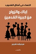 إياك والزواج من كبيرة القدمين: النساء في أمثال الشعوب