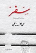 سفر by محمد المخزنجي