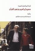 مسيو إبراهيم وزهور القرآن by éRic-Emmanuel Schmitt