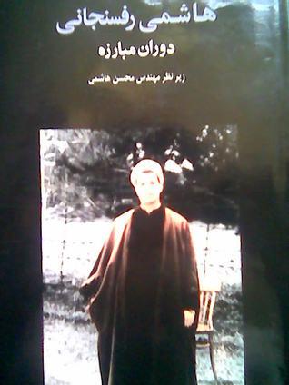 هاشمی رفسنجانی دوران مبارزه:جلد اول