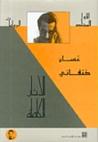 الأثار الكاملة : الروايات - المجلد الأول
