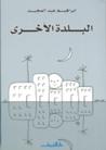 البلدة الأخرى by إبراهيم عبد المجيد