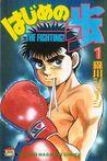 Hajime no Ippo, Vol. 1 (Hajime no Ippo, #1)