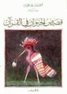 قصص الحيوان في القرآن by أحمد بهجت