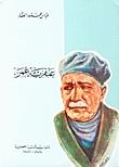 عبقرية عمر by عباس محمود العقاد