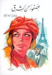 عصفور من الشرق by توفيق الحكيم