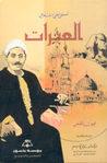 العبرات by مصطفى لطفي المنفلوطي