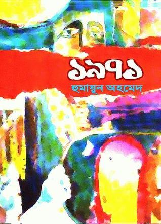 ১৯৭১ by Humayun Ahmed
