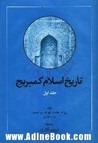 تاریخ اسلام  کمبریج