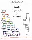 حكاية نطوط الصغير في مدينة قوس قزح