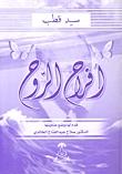 أفراح الروح by Sayed Qutb