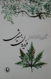 گزیده اشعار فریدون مشیری by فریدون مشیری