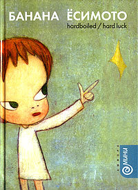 Ebook Hardboiled / Hard Luck by Banana Yoshimoto TXT!