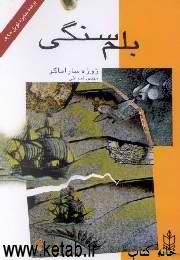 بلم سنگی by José Saramago