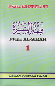 Fiqh Al-Sirah 1 by محمد سعيد رمضان البوطي