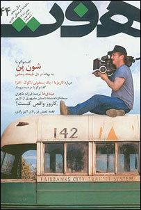 مجله هفت by احمد طالبینژاد