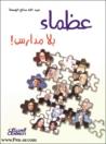 عظماء بلا مدارس by عبدالله بن صالح الجمعة