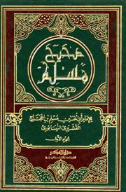 صحيح مسلم by مسلم بن الحجاج