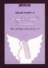 التحرير الإسلامي للمرأة