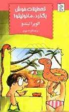 تعطیلات خوش بگذرد، مانولیتو کتاب سوم by Elvira Lindo
