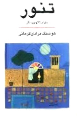 تنور by هوشنگ مرادی کرمانی