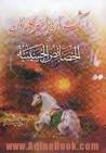 اشک روان بر امیر کاروان = دمع العین علی خصائص الحسین (ع): ترجمه الخصائص الحسینیه