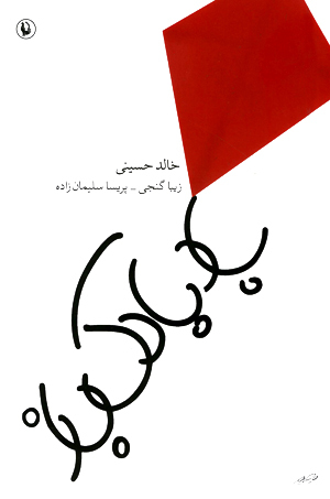 بادبادکباز by Khaled Hosseini