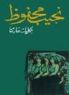 حكايات حارتنا by Naguib Mahfouz