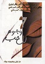 7 وجوه للحب by أحمد خالد توفيق