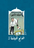 صالح هيصة by خيري شلبي