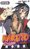 NARUTO -ナルト- 巻ノ四十三