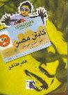كابتن مصر by عمر طاهر