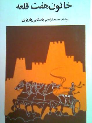 خاتون هفت قلعه