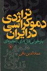 تراژدی دموكراسی در ایران، جلد دوم