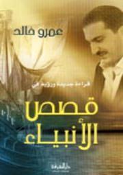 قصص الأنبياء by عمرو خالد