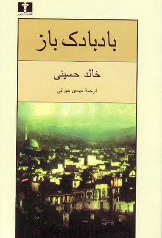 بادبادک باز by Khaled Hosseini