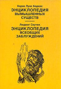 Энциклопедия вымышленных существ. Людвиг Соучек. Энциклопедия всеобщих заблуждений