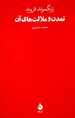 تمدن و ملالتهای آن by Sigmund Freud