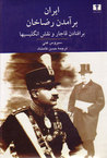 ايران، برآمدن رضاخان، برافتادن قاجار و نقش انگليسیها by Cyrus Ghani