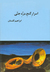 اسرارِ گنجِ درّۀ جنّی by ابراهیم گلستان