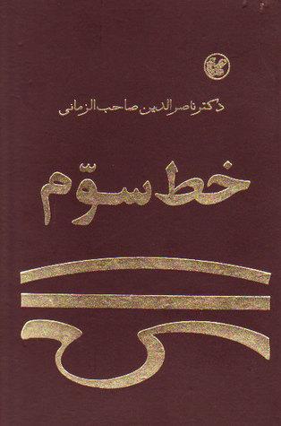 خط سوّم by ناصرالدین صاحبالزمانی