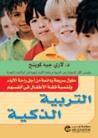التربية الذكية : حلول سريعة ودائمة من أجل راحة الآباء وتنمية ثقة الأطفال في أنفسهم
