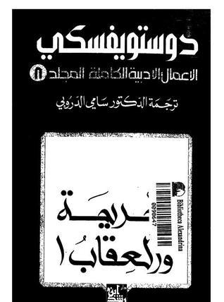 الأعمال الأدبية الكاملة  by Fyodor Dostoyevsky