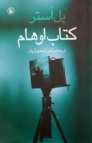 4c0453cef کتاب اوهام by Paul Auster