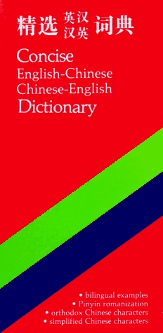 concise-english-chinese-chinese-english-dictionary