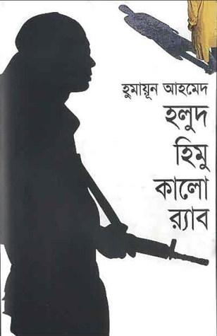 হলুদ হিমু কালো র্যাব (হিমু, #14)