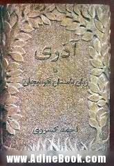 آذری: یا زبان باستان آذربایجان