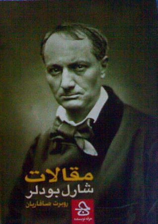 eliot essay baudelaire Eliot wrote the poem  but the facts that both eliot and the surrealists owed much to charles baudelaire's can perhaps best  the goal of this essay is to.