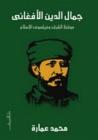 جمال الدين الأفغاني: موقظ الشرق وفيلسوف الإسلام
