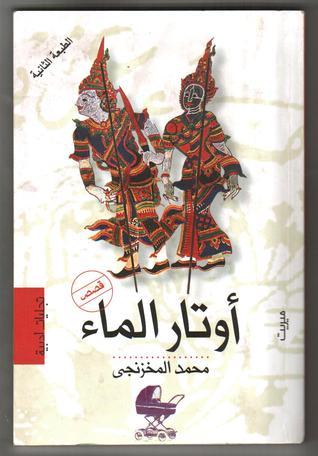 Ebook أوتار الماء by محمد المخزنجي TXT!